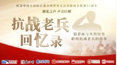 """抗战老兵回忆录 第二十七集 潘云:""""同歌盛世中华颂"""""""