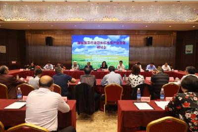 高油酸菜籽油团体标准及产业发展研讨会在荆门举行
