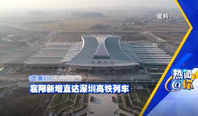 @襄阳人 襄阳新增直达深圳高铁列车
