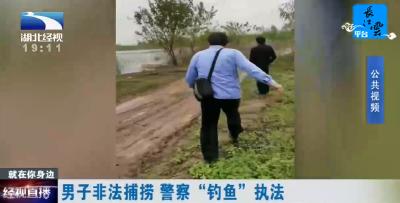 男子非法捕捞 警察送上锃亮手铐