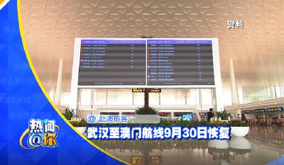 @赴澳旅客 武汉至澳门航线9月30日恢复