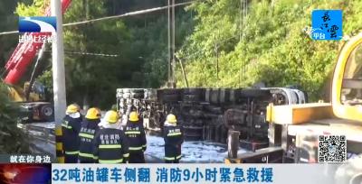 32噸油罐車側翻 消防9小時緊急救援 建始臺