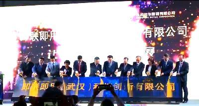 东风牵手即联即用打造产业创新平台