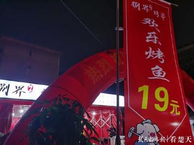 武汉 :铆足劲掘金八天长假,餐饮企业打折引客