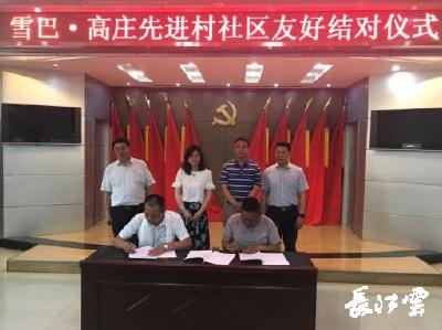 """西藏琼结县村居(社区)党支部与湖北襄阳党组织""""结对子"""""""