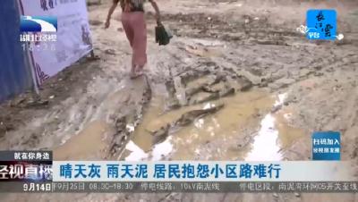 居民:晴天灰雨天泥,小区道路难行 项目负责人:会尽快彻底完工
