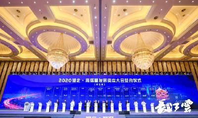 今天,这场大会在武汉开幕,49个项目现场签约974亿元!