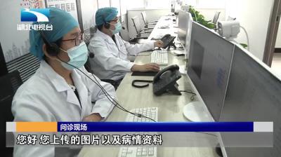 问诊人均7分钟!互联网医院上线提供便捷服务