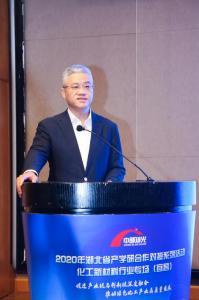 全省产学研合作对接化工新材料专场(宜昌)成功举办