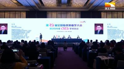 探索疫情防控常态化下肿瘤患者的治疗管理策略 2020中国临床肿瘤学会学术年会在武汉召开