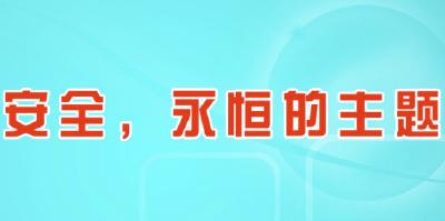省安委办部署国庆中秋期间安全生产工作