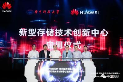 华科+华为!新型存储技术创新中心光谷启用