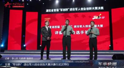 """湖北省首届""""军创杯""""退役军人创业创新大赛决赛在汉举行"""