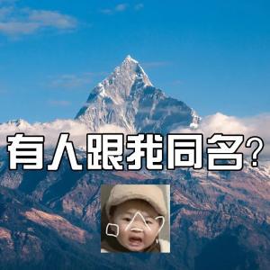 """湖北这个一年级新生名叫""""朱穆朗玛峰""""!父母:都说我们坑娃"""