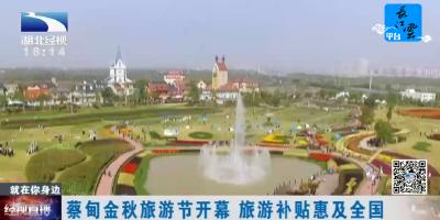 蔡甸金秋旅游节开幕 旅游补贴惠及全国