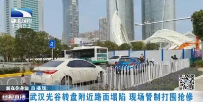 武汉光谷转盘附近路面塌陷 现场管制打围抢修