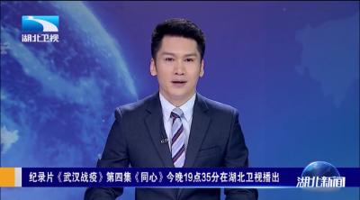 纪录片《武汉战疫》第四集《同心》今晚19点35分在湖北卫视播出