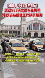 你们游武汉,我们来接送!国庆、中秋双节期间,武汉885辆志愿车,为来汉旅游援鄂医疗队员免费服务!武汉欢迎你们!