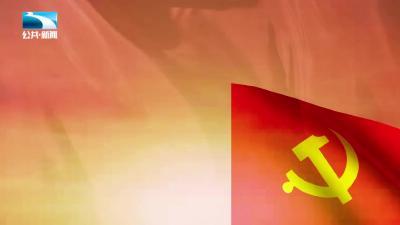 2020年09月20日《旗帜》