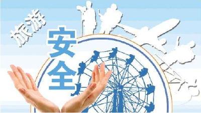 国庆中秋假期过半,文旅部再次提醒游客注意安全