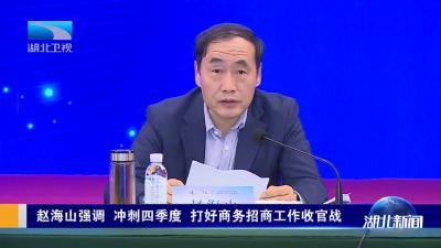 赵海山强调 冲刺四季度 打好商务招商工作收官战