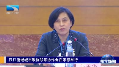 汉江流域城市政协联系协作会在孝感举行