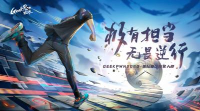 GeekPwn 2020上海 全球顶尖白帽黑客即将上演攻防秀