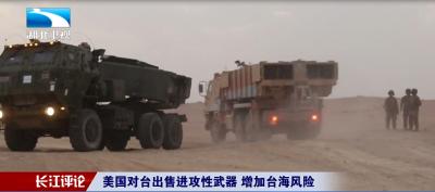 熊兴:美国对台出售进攻性武器 增加台海风险