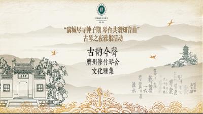 直播 | 古韵今声——广州修竹文化雅集