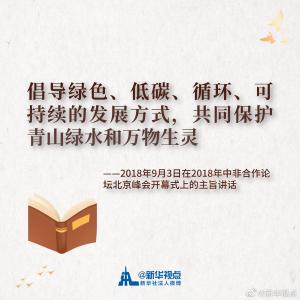 《习近平谈治国理政》第三卷金句之携手构建人类命运共同体