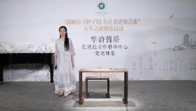 琴韵传薪——北京古琴文化雅集术中心文化雅集