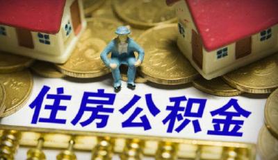 武汉住房公积金首次实施流动性风险管理