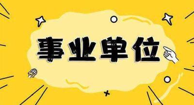 有编制、直接面试!武汉市事业单位面向海内外选聘