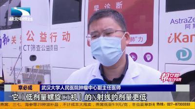 """帮•关注:""""移动肺癌筛查车""""亮相湖北 可网上预约筛查"""
