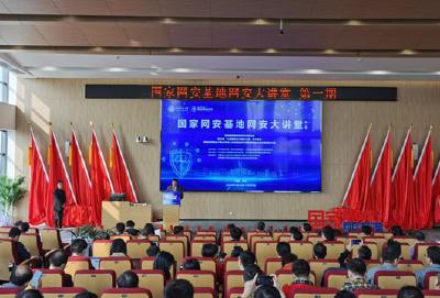 国家网安基地网安大讲堂在汉开幕