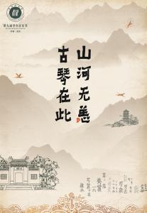 """""""云""""赏雅乐!11月1日琴台音乐节古琴系列活动启幕"""