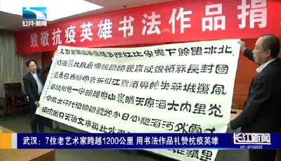 武汉:7位老艺术家跨越1200公里 用书法作品礼赞抗疫英雄