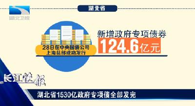 湖北省1530亿政府专项债全部发完