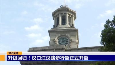 升级回归!汉口江汉路步行街正式开街