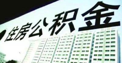 重要调整!武汉公积金新政正式实施,事关贷款买房
