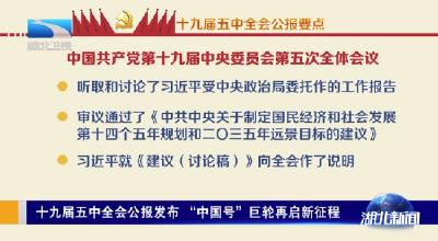 """十九届五中全会公报发布 """"中国号""""巨轮再启新征程"""