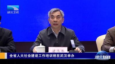 全省人大社会建设工作培训班在武汉举办