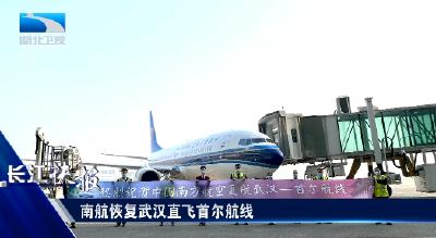 南航恢复武汉直飞首尔航线