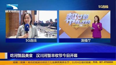 5G连线:吃河蟹品美食  汉川河蟹丰收节今日开幕