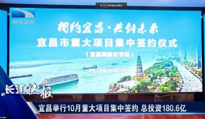宜昌举行10月重大项目集中签约 总投资180.6亿