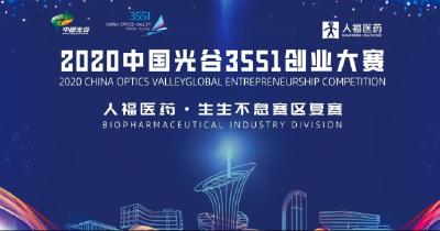 直播 | 2020中国光谷3551创业大赛(人福医药·生生不息赛区复赛)