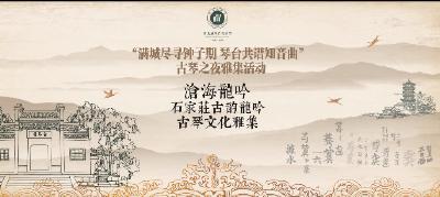 沧海龙吟——河北石家庄古琴文化雅集