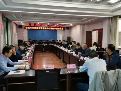 地方动态 | 松滋市市场监管局召开优化营商环境座谈会
