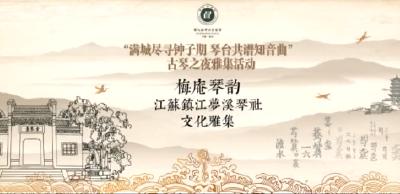 梅庵琴韵——江苏梦溪古琴文化雅集