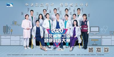 直播 | 2020年湖北省健康科普大赛(决赛)